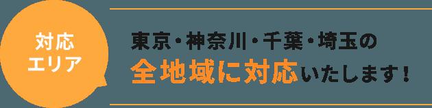 東京・神奈川・千葉・埼玉の全地域に対応いたします!
