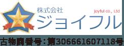 株式会社ジョイフル 古物商番号:第306661607118号