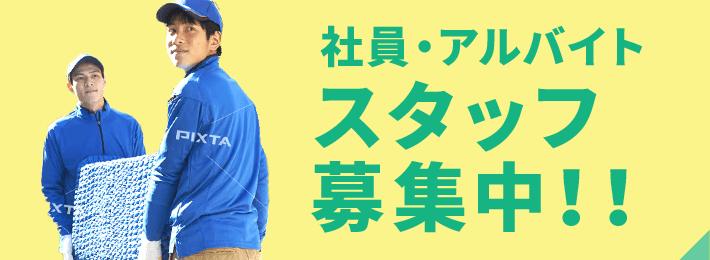 社員・アルバイトスタッフ募集中!!