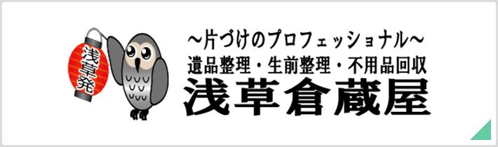 片付けのプロフェッショナル 浅草倉蔵屋
