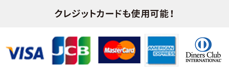 クレジットカード各種使用可能です