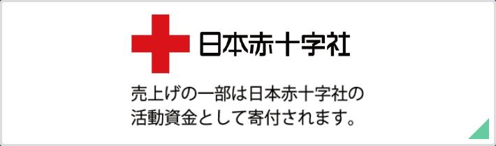 日本赤十字社 売り上げの一部は日本赤十字社の活動資金として寄付されます